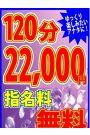 120分22000円