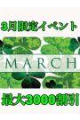 3月限定イベント