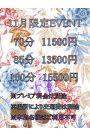11月限定EVENT