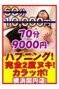 60分10,000円 横浜関内2度ヌキ