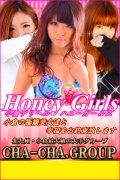 Honey Girls ハニーガールズ
