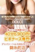 ビギナーズ専門!錦糸町デリヘル DOLCE -ドルチェ-