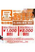 激安!奥様特急立川店 日本最安!