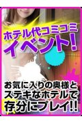 激安!奥様特急 品川五反田店 日本最安!