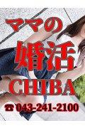 ママの婚活 CHIBA