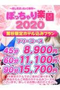 ぽっちゃり楽園2020