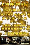 WOWこんなの!?ヤリすぎサークル.com 新宿・新大久保店