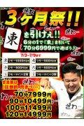 ドMな奥さん日本橋店