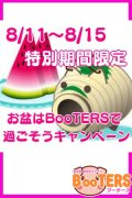 肉厚ぽちゃデリBooTERS(ブーターズ)