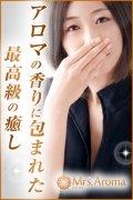 千葉ミセスアロマ