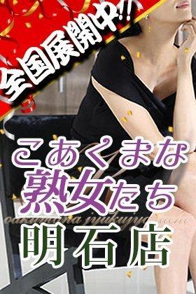 こあくまな熟女たち 明石店(KOAKUMAグループ)
