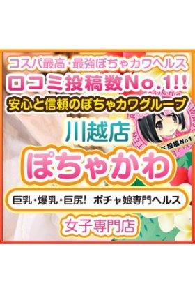 川越ぽちゃカワ女子専門店