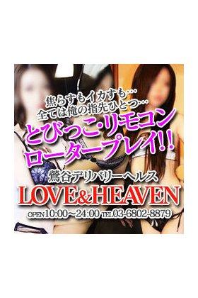 Love&Heaven ~ラブ&ヘブン~