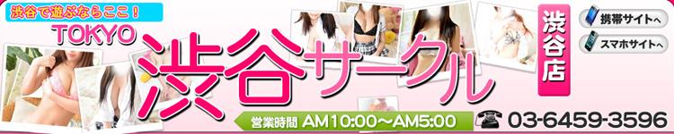 ヤリすぎサークル.com 渋谷店