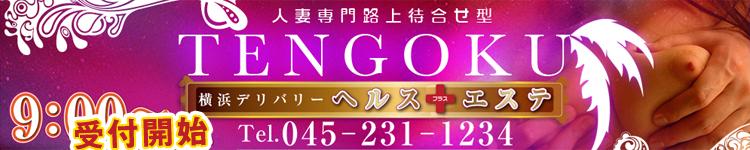 tengoku(天国)