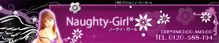 Naughty Girl(ノーティガール)