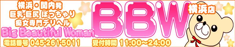 BBW 横浜店