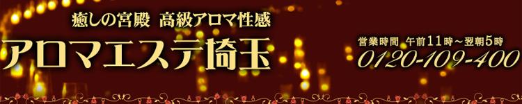 風俗アロマエステ埼玉