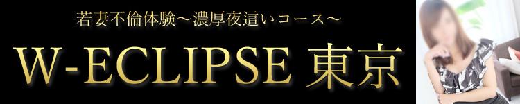 W-ECLIPSE東京