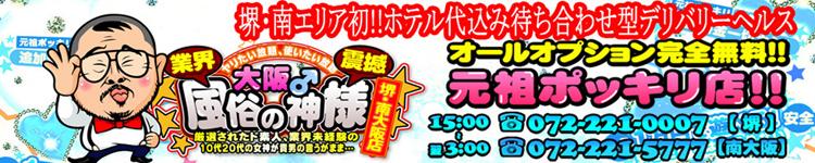 大阪風俗の神様堺・南大阪店