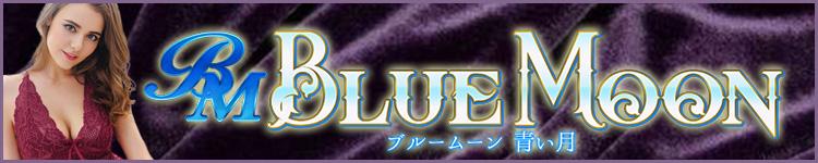 ブルームーン青い月