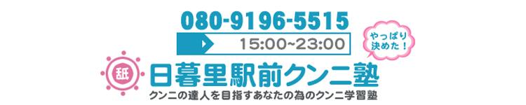 日暮里駅前クンニ塾