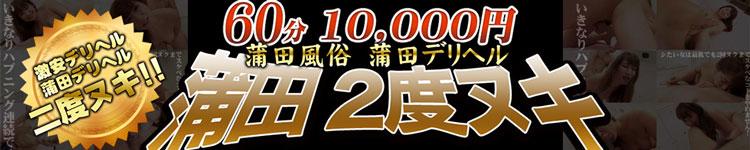 60分10000円 蒲田2度ヌキ