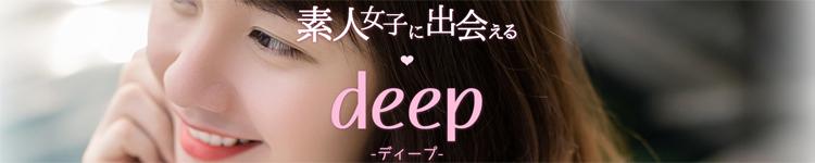素人女子と出会える「deep-ディープ」