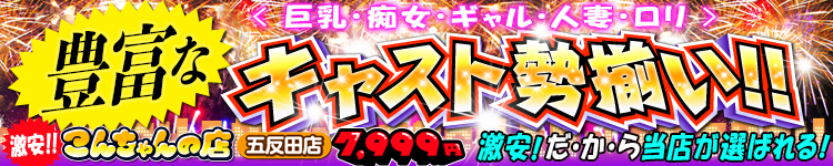 五反田 こんちゃんの店7999円