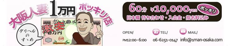 大阪デリヘル人妻1万円ポッキリ