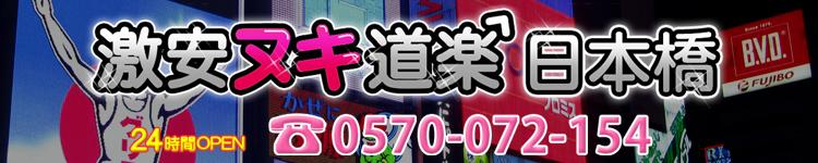 激安ヌキ道楽・日本橋店