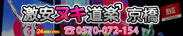 激安ヌキ道楽 京橋