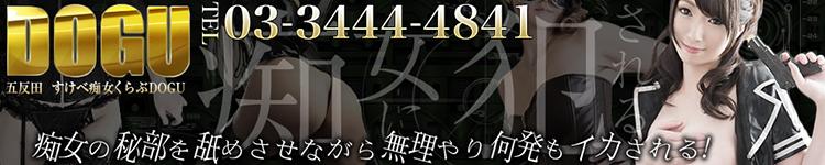 スケベ痴女クラブDOGU