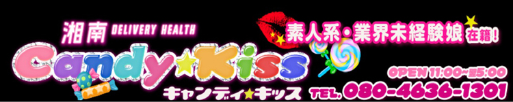 湘南Candy☆Kiss