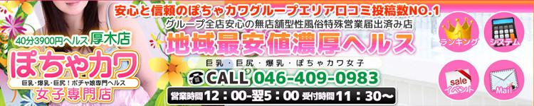 厚木ぽちゃカワ女子専門店