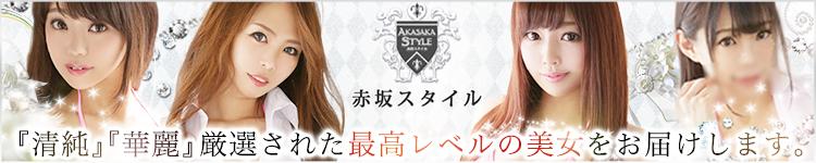 赤坂スタイル