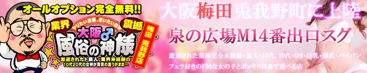 大阪♂風俗の神様 梅田兎我野店