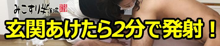 みこすり半道場 大阪店