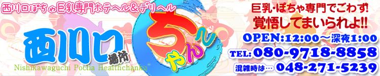 西川口ぽちゃ・巨乳専門ホテヘル&デリヘル 西川口ちゃんこ