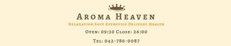 Aroma Heaven - アロマヘブン -
