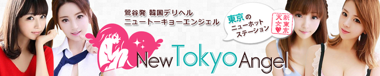 New Tokyo Angel