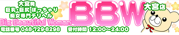 BBW大宮店
