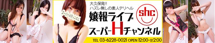 嬢報ライブ!スーパーHチャンネル