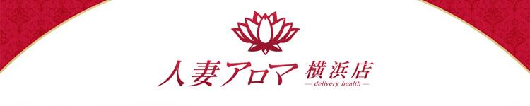 人妻アロマ 横浜店