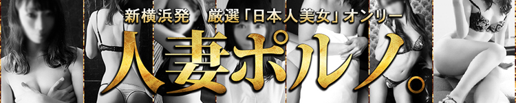 人妻ポルノ 新横浜