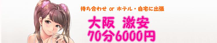 大阪激安70分6000円