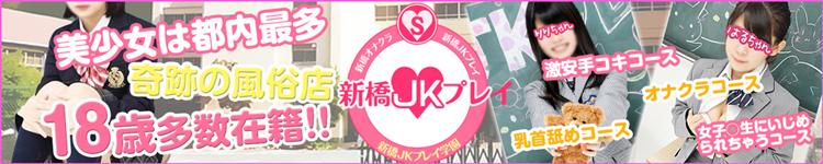 新橋JKプレイ