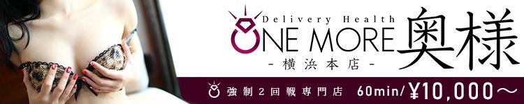 onemore奥様(ワンモアオクサマ)