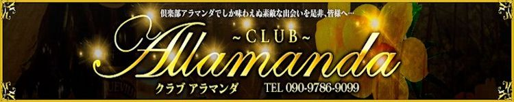 Club アラマンダ