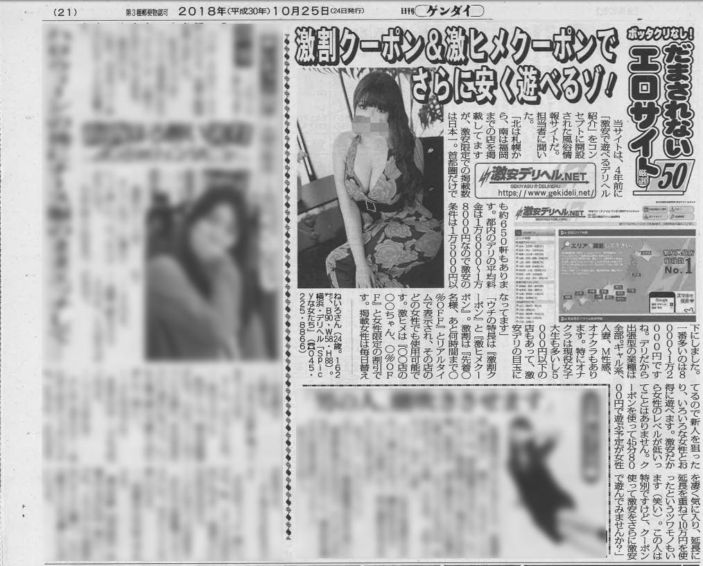 日刊ゲンダイ紹介記事